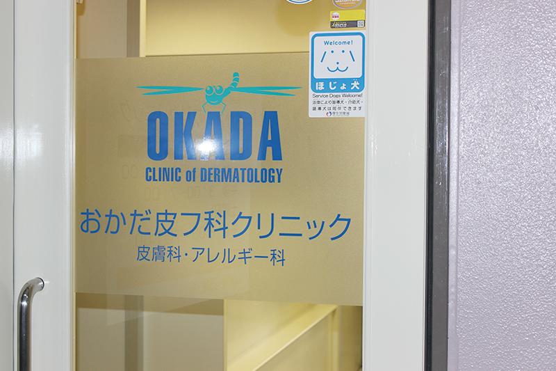 いっ かく 皮膚 科 クリニック